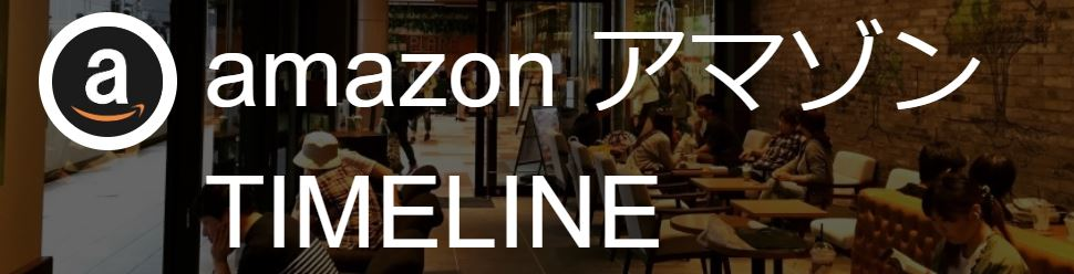 amazon アマゾン TIMELINE