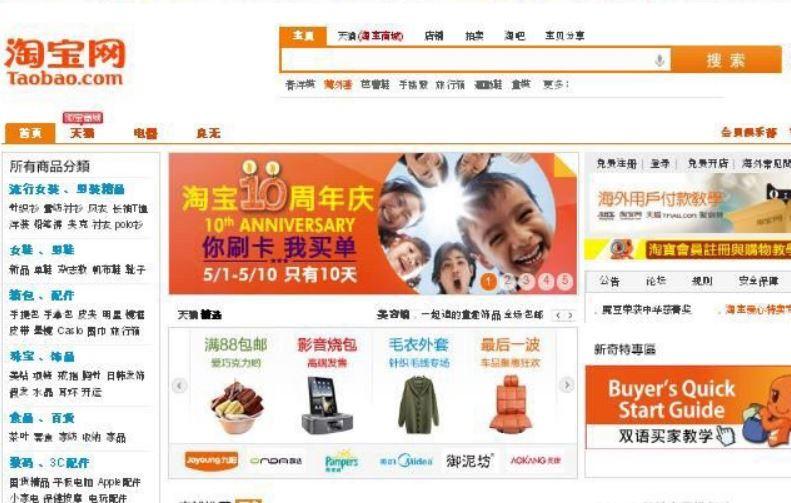 "<spanid=""taobao""></span>消費者向け電子商取引サイト、淘宝網(taobao)タオバオを設立"