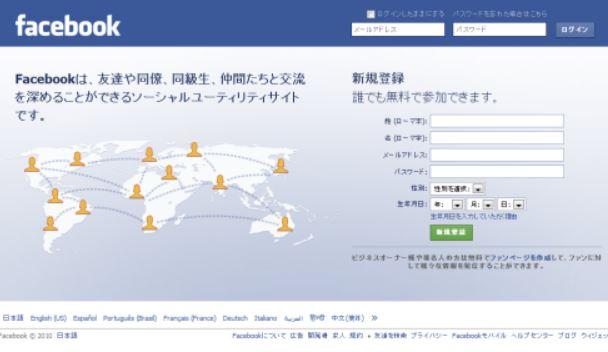 FacebookJapan株式会社設立