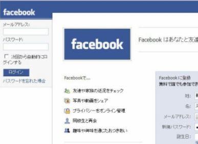 Facebook日本語版公開