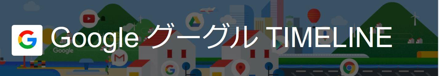グーグル,google,timeline,年表