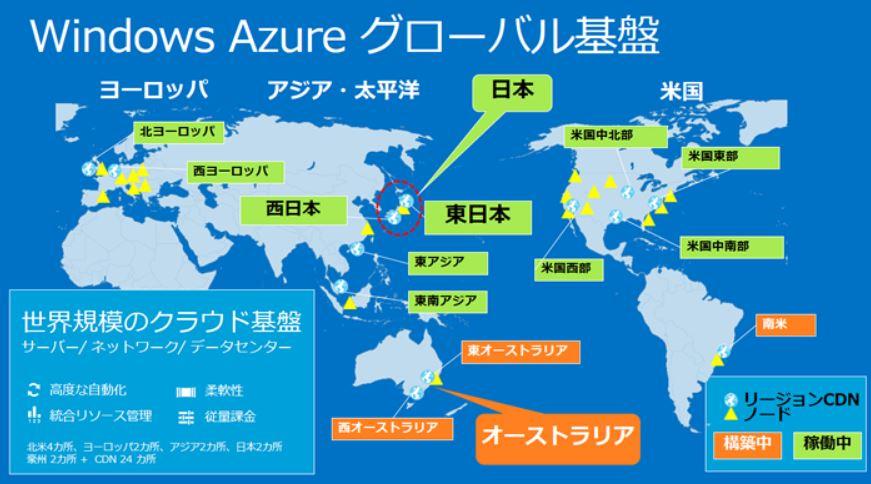クラウドサービスの日本データセンター開設