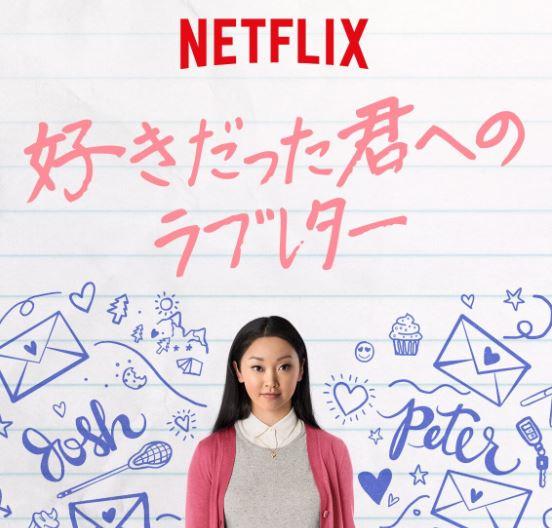 Netflixで最も視聴された映画の1つである「好きだった君へのラブレター」を配信。
