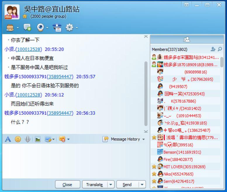 "<spanid=""tencentqq""></span>テンセントQQ(騰訊QQ、TencentQQ)のサービス開始"