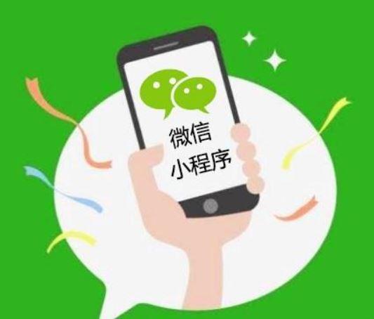 WeChatミニプログラム(微信小程序)をリリース